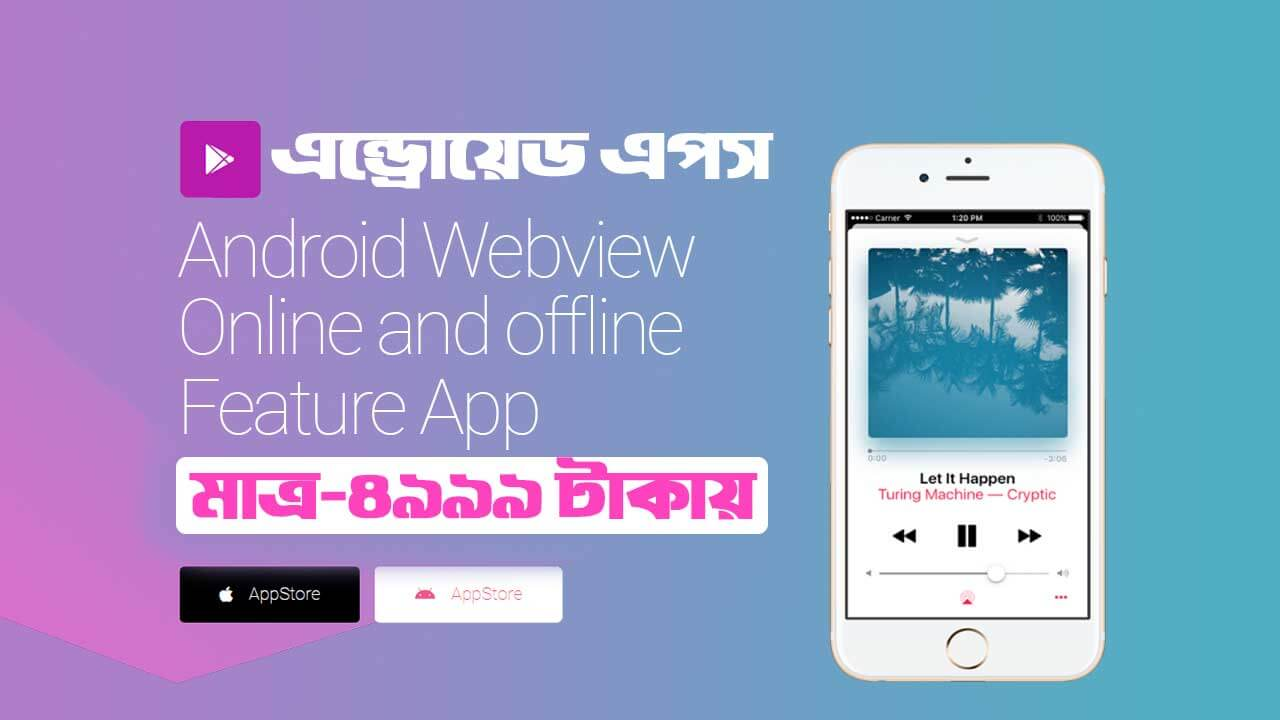 Android APP Web View Offline and Online App