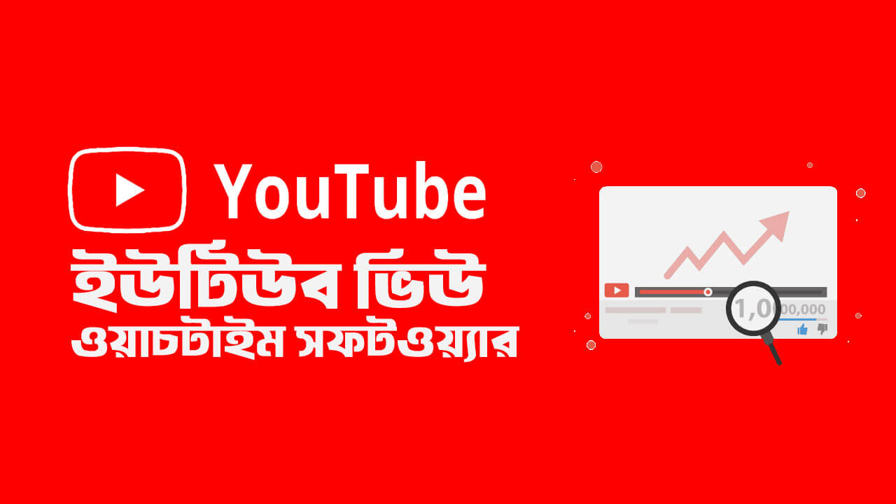 Boost Youtube channel  Video View and watch time Real Software